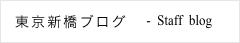 頭ほぐし専門店atamaオーナーブログ